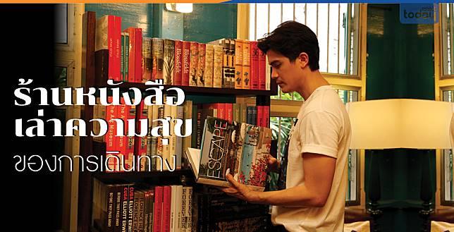 World at the corner ร้านหนังสือเล่าความสุขของการเดินทาง