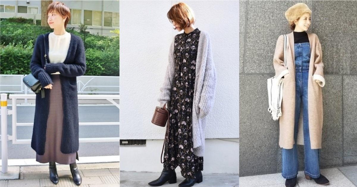 寒風中的輕鬆時髦氣勢!日本女生選擇用「長版針織外套」來完成穿搭