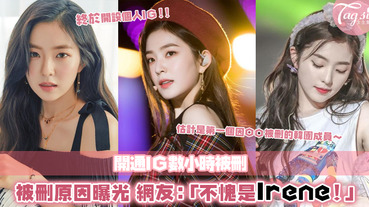 韓女團最強顏值Irene僅開通IG數小時便被封鎖?原因曝光後網友紛紛感嘆:「不愧是Irene!」