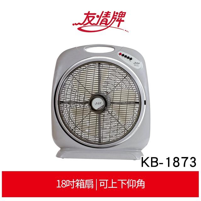 友情牌 KB-1873 18吋箱扇