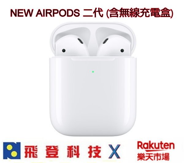 APPLE NEW AIRPODS 二代 入耳式藍芽耳機 無線充電版本 現貨 含稅開發票公司貨。人氣店家飛登科技的依預算區分、3000-5000元有最棒的商品。快到日本NO.1的Rakuten樂天市場