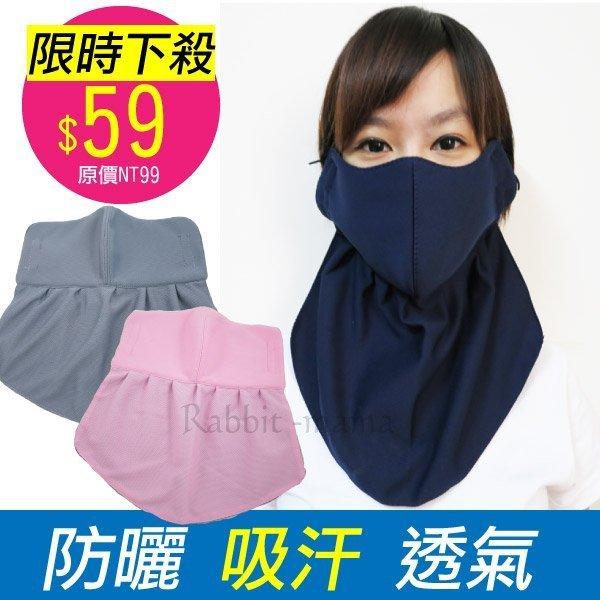 兔子媽媽/台灣製,吸濕排汗遮頸口罩.護頸口罩.防曬.抗UV立體口罩/抗紫外線 6183