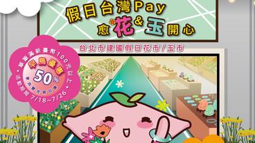 建國假日花市、玉市 台灣Pay享50%回饋