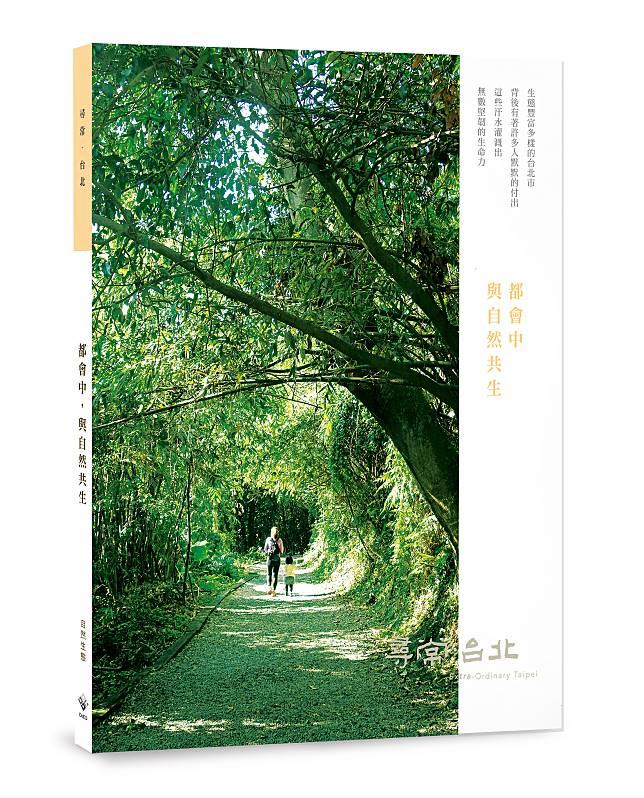 尋常臺北 與自然共生 體驗多樣生態的臺北市