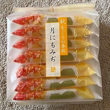 小倉山荘 横浜高島屋店のundefinedに実際訪問訪問したユーザーunknownさんが新しく投稿した新着口コミの写真