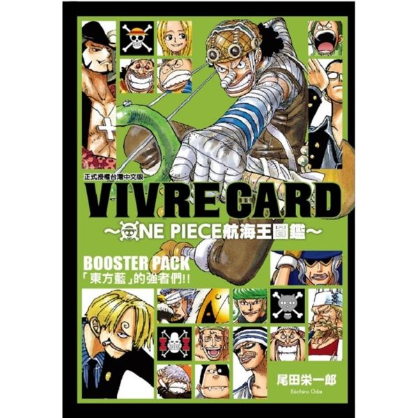 VIVRE CARD~ONE PIECE航海王圖鑑~Ⅰ 02