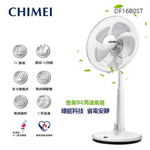 奇美 超節能 DC 電扇 風扇 16吋 微電腦溫控 DF-16B0S