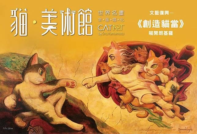 米開朗基羅名作《創造亞當》現也變成《創造貓當》了。(互聯網)