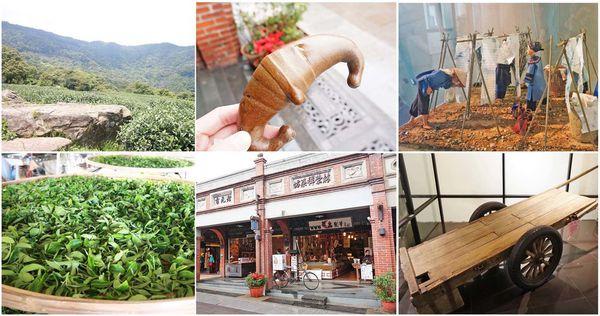 【台北一日遊】熊空茶園+三峽老街+新北市客家文化園區-山光風景與文化的旅遊饗宴
