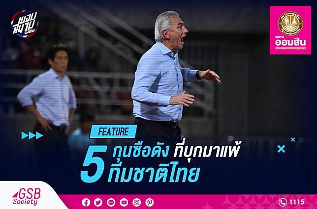 5 กุนซือดังที่บุกมาแพ้ทีมชาติไทย