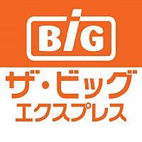 ザ・ビッグ エクスプレス松阪高町店