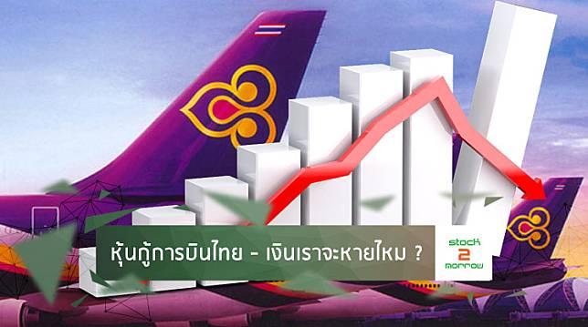 ลงทุนในหุ้นกู้การบินไทย เงินฝากเราจะปลอดภัยไหม