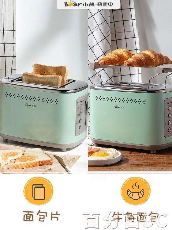 麵包機 小熊烤麵包機家用片多功能早餐機小型多士爐土司機全自動吐司機 七色堇 交換禮物 送禮