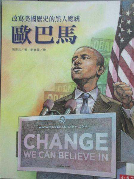 【書寶二手書T7/傳記_WGA】改寫美國歷史的黑人總統:歐巴馬_周思芸