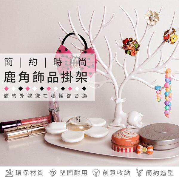 ‧加大底盤,可收納小物、化妝品n‧超多掛位,樹狀延展收納n‧創意百搭,放置桌面擺飾也合適