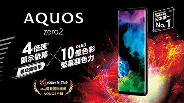 SHARP AQUOS Zero 2 在台開賣:搭載高通 S855 處理器、 240Hz 螢幕更新率、重量僅 141克,售價 21,990 元