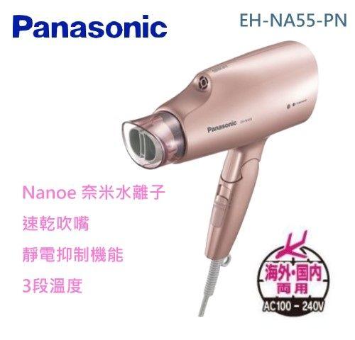 Nanoe奈 米水離子 速乾吹嘴 靜電抑制機能 3段溫度 雙電壓設計