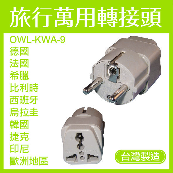 【台灣製造】OWL 旅行萬用轉接頭 德國 法國 希臘 比利時 西班牙 烏拉圭 韓國 捷克 印尼 OWL-KWA-9