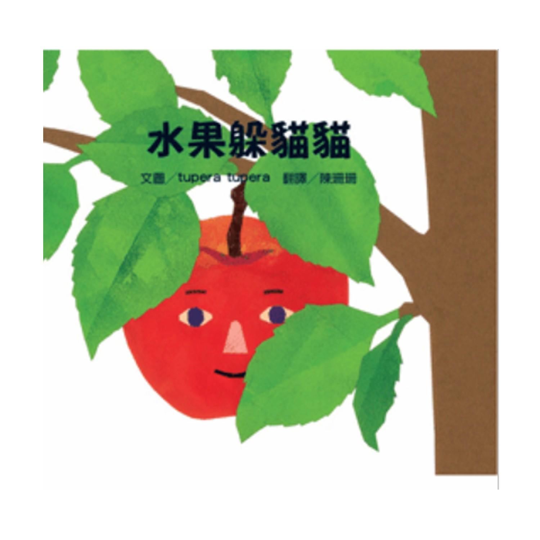 超人氣日本插畫組合tupera tupera最新力作!。不只是翻翻遊戲書,更是小小孩的水果認知圖鑑!。跳脫窠臼,從新的觀點認識水果。翻頁後的震撼畫面,讓大小讀者愛不釋手;超人氣日本插畫組合tupera