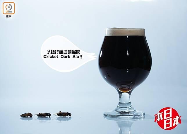 ANTCICADA跟遠野釀造聯手,最近開發出以蟋蟀為材料嘅手工黑啤酒Cricket Dark Ale,你敢唔敢試?(互聯網)