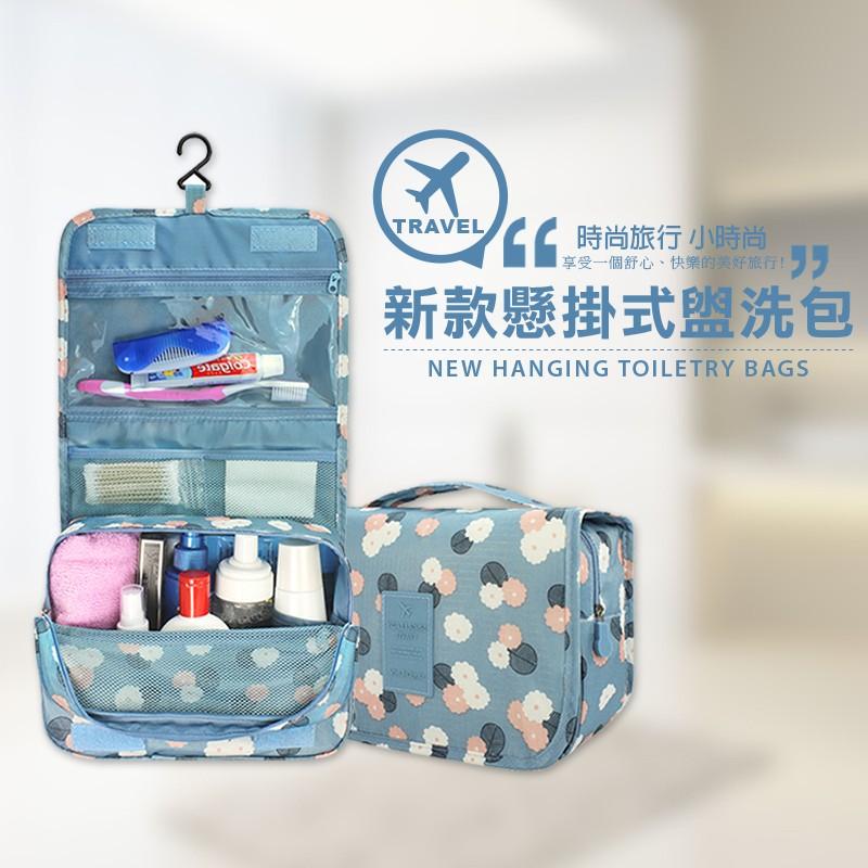 Pure One 韓系 可掛式 手提盥洗包 【PA-032】 懸掛式 旅行收納 洗漱包 化妝包 收納包 防水 收納袋