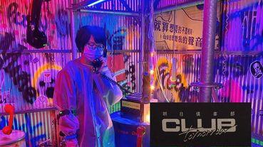 浸入式劇場《明日俱樂部》體驗台灣新型式藝術表演型態