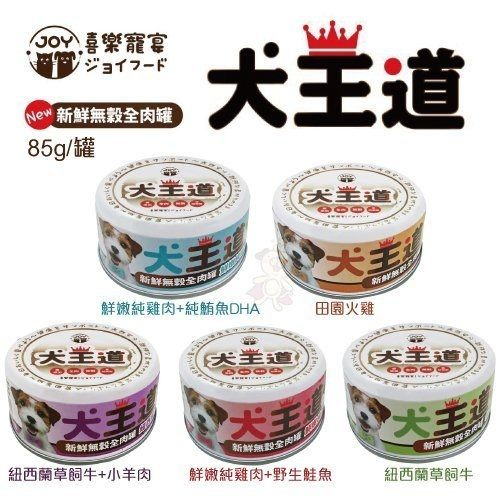 *KING WANG*【12罐】喜樂寵宴《犬王道無穀全肉罐》 無穀安心配方 85g/罐