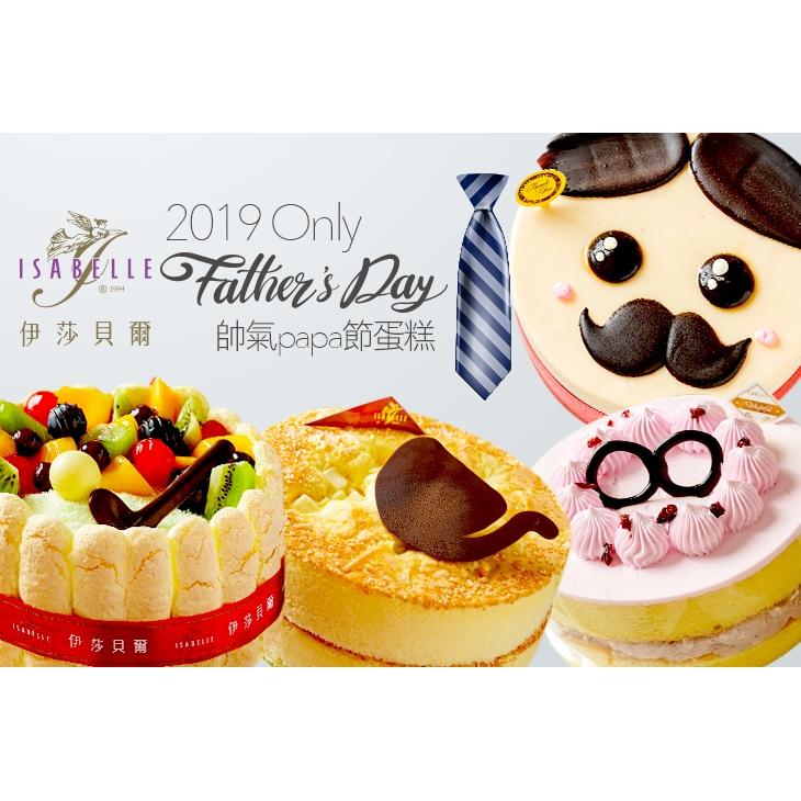 【ISABELLE 伊莎貝爾】2019限定-帥氣papa節限定蛋糕 8吋果嶺夏洛特蛋糕一份 台北