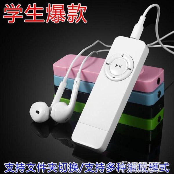 mp3 隨身聽學生版迷小型小巧可愛便攜式便宜p3MP5P4MP4播放器