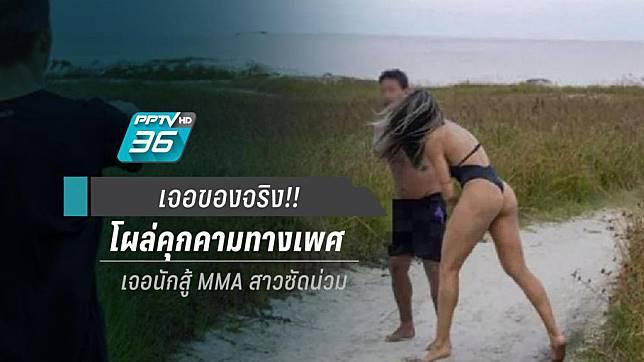 น่วม!! คุกคามทางเพศหญิงชุดว่ายน้ำ ที่ไหนได้ นักสู้ MMA สาว