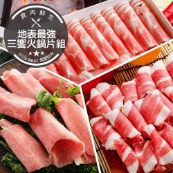 食肉鮮生 地表最強三饗火鍋肉片(牛五花*2+梅花豬*2+小羔羊*2)