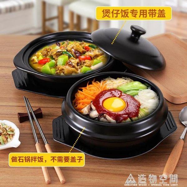 家用明火燃氣韓國石鍋拌飯專用石鍋碗煲仔飯韓式大醬湯砂鍋小號 NMS造物空間
