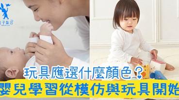 嬰兒的學習是從模仿與玩具開始,那玩具應該選什麼的顏色呢?