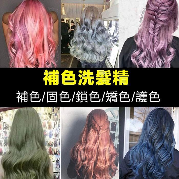 2019年新色 韓國補色護色洗髮精 紫灰 增色 鎖色 矯色 洗髮染 增艷 泡泡染 護髮染 補色染 持久亮麗 500ML