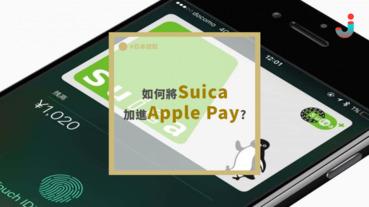 如何將Suica加進Apple Pay?