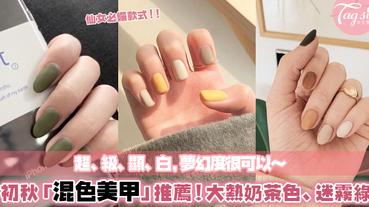 2019初秋「混色系美甲」推薦!大熱奶茶色、迷霧綠,讓指甲跟著衣櫃一起換上秋裝吧~