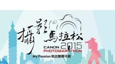 台灣年度攝影盛事 2015 Canon 攝影馬拉松 線上報名開跑