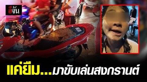ตำรวจ แจง รถที่โดนยึด คนดูแลเอามาขี่โดยพลการ เผย เตรียมตั้งกรรมการสอบสวน