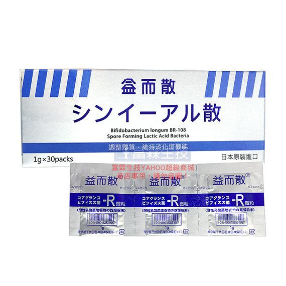 富霖生技*益而散雙菌 耐性乳酸菌 益生菌