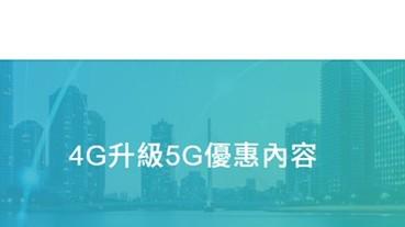 中華電信4G用戶如何直升5G資費方案?