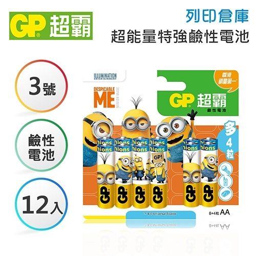 GP超霸「霸-娜娜」小小兵卡通版 3號 超能量特強 鹼性電池 8入+4入 (隨機出貨)