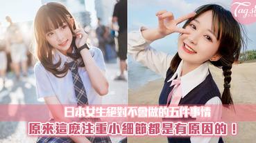 日本女生不會做的五件小事,不仔細觀察還真的沒發現!