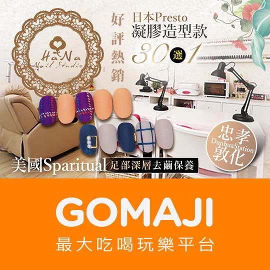 台北【HaNa Nail 日式美甲沙龍】日本專業品牌Presto手部凝膠+四指造型貼鑽