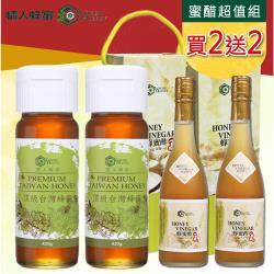 情人蜂蜜-【買2送2】頂級台灣蜂蜜420g送蜂蜜醋手提禮盒500ml