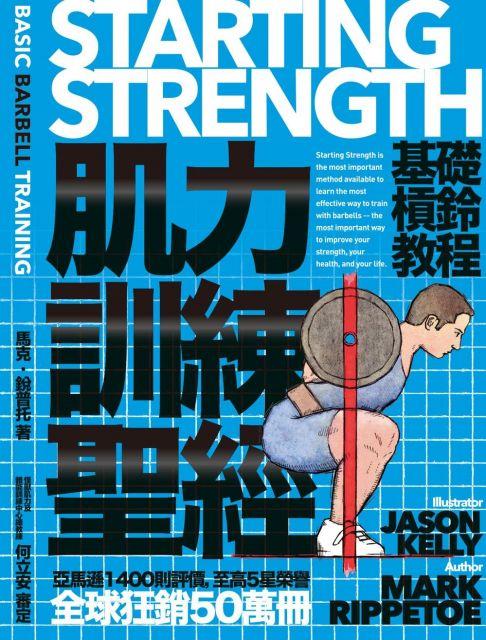 外型及生活品質。 這本書是你發展力量的完整指南——而力量是一切的起點。 ★本書特色: 【五大特點】 ◎計畫具體、形式簡單、容易操作。 ◎只使用槓鈴,動作量少,著重關節和肌肉的基礎訓練。 ◎肌肉力量和肌