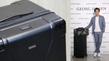 全球第二間 Georg Jensen 專櫃忠孝 Sogo 開幕!時尚簡約行李箱超質感永遠看不膩!