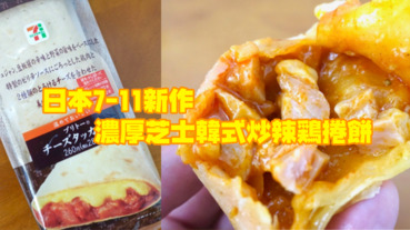【7-11新作】芝士韓式炒辣雞墨西哥捲餅