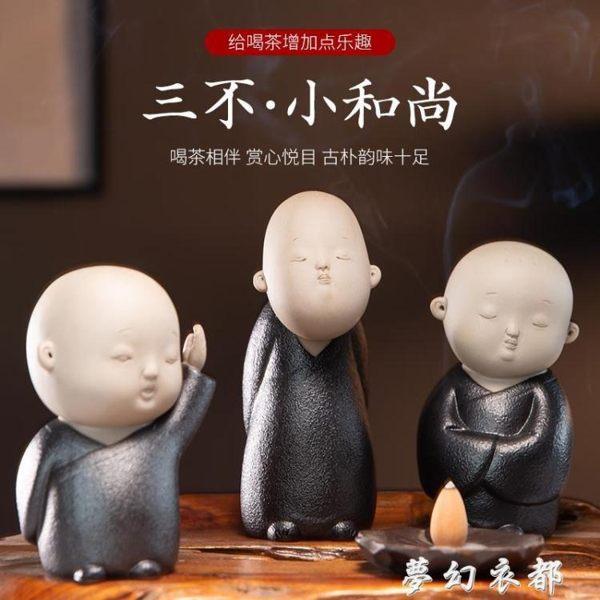 小和尚茶盤擺件茶寵可養個性陶瓷創意禪意迷你茶寶功夫茶具茶玩