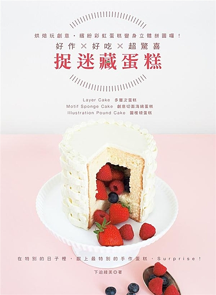 把驚喜藏起來! ☆★Hidden surprise cakes★☆ 彩虹蛋糕進階...