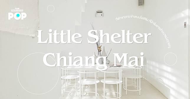 Little Shelter Chiang Mai ที่พักขาวกระจ่างแบบโมเดิร์น ที่มีกลิ่นอายล้านนาแฝงทุกอณู